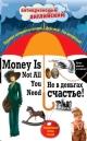 Не в деньгах счастье. Money Is Not All You Need. Индуктивный метод чтения. Джек Лондон, О. Генри, Марк Твен